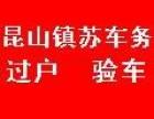 苏B无锡牌照昆山验车/代开苏E异地年检委托书