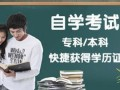 上海自学考试培训 青浦自考大专/本科文凭 正规学历高含金量