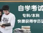 徐汇自学考试报名,成人自考大专,自考本科文凭,含金量高学信网