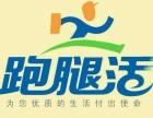 邯郸-同城跑腿服务(8元起)