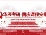 华辰考研十一国庆课程安排