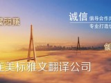 大连开发区翻译公司提供广告翻译-传媒翻译