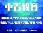 长沙零基础电脑办公周末培训班 有耐心教学电脑办公文员培训学校