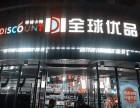 开进口零食店帝诗卡特品牌连锁店