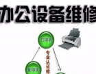 资阳专业上门维修打印机、复印机、一体机、加粉加墨等