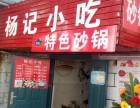 江东餐馆转让