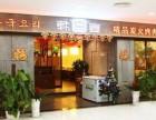 南通韩宫宴炭火烤肉加盟费多少 韩宫宴总部电话有吗