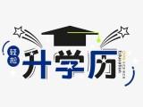 深圳大专升本科,适合上班族提升学历