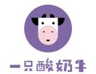 一只酸奶牛 2019加盟优惠活动,加盟费全曝光!