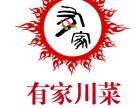 上海团餐配送服务上海团膳服务 有家川菜团餐服务