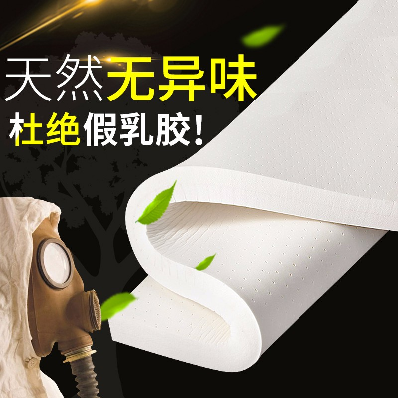 乳胶床垫 乳胶床垫批发价格 乳胶床垫批发厂家