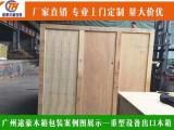 广州荔湾区黄岐专业打木箱