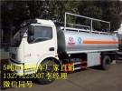东风5吨油罐车现车直销新车报价可包上户提供挂靠0年0.1万公里11.8万