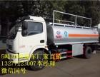 天津东风5吨油罐车哪里买5吨油罐车现车直销可包上户挂靠