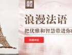上海法语初级兴趣课程 上海专业法语培训