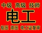 大望路高低压电工培训 物业经理培训 电工焊工培训