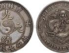重庆哪里收购古钱币?哪里可以出手?
