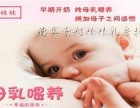 德婴堂奶娃娃上海催乳师上门服务催乳开奶奶胀通乳师