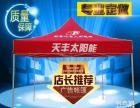 台州订做广告帐篷,台州帐篷定制