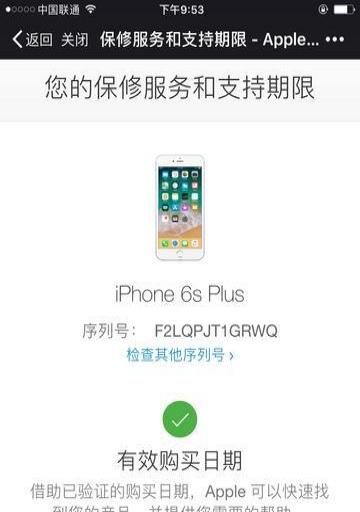 98新国行玫瑰金iPhone6sp16g系统10.