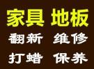 北京专业实木原木古典红木家具,地板翻新维修打蜡服务