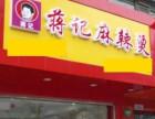 上海蒋记麻辣烫加盟费多少 蒋记麻辣烫加盟电话