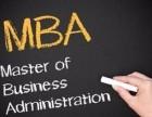 MBA联考数学备考技巧 2018管理类联考 无锡暑假集训