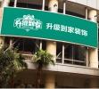 沈阳装饰公司加盟北京升级到家装饰