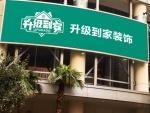 石家庄装饰公司加盟北京升级到家装饰公司