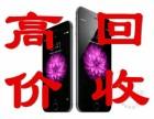 滨江区回收抵押苹果手机国产手机
