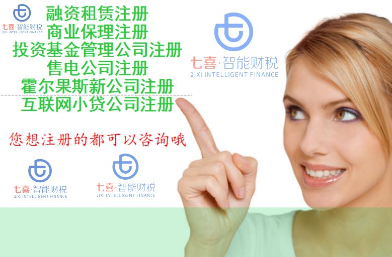 融资租赁公司注册 办理劳务派遣证