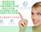 津南区代理记账公司 津南区免费注册公司