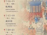 北京保利拍賣秋拍征集電話