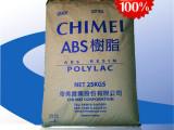 大量供应 高流动 ABS/台湾奇美/PA