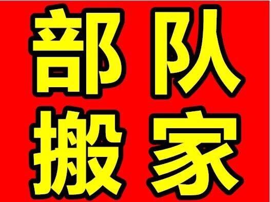 厦门到黑龙江鹤岗鸡西绥化哈尔滨物流货运专线行李搬家托运