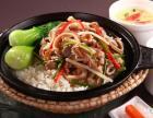 上海轩于鲜多种美食培训加盟