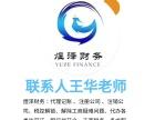 上海公司工商注册 注册公司 注销公司 公司注销 做账报税
