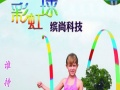 搏美健身彩虹球 搏美健身彩虹球加盟招商