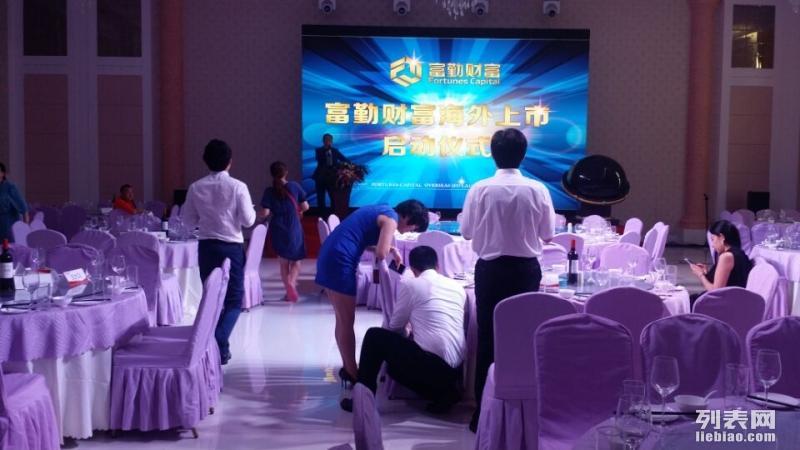 北京年会场地