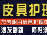 深圳专业皮具护理洗鞋修鞋护理翻新价格实惠