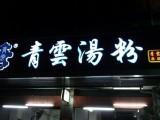 桂林青云汤粉-广西青云汤粉加盟费用