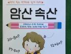 朝鲜语幼儿图书卡片挂图
