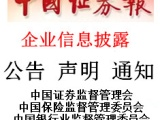 中国证券报广告部-2018