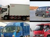 顺鋒长途货运搬家,诚信货到付款,有各种车型