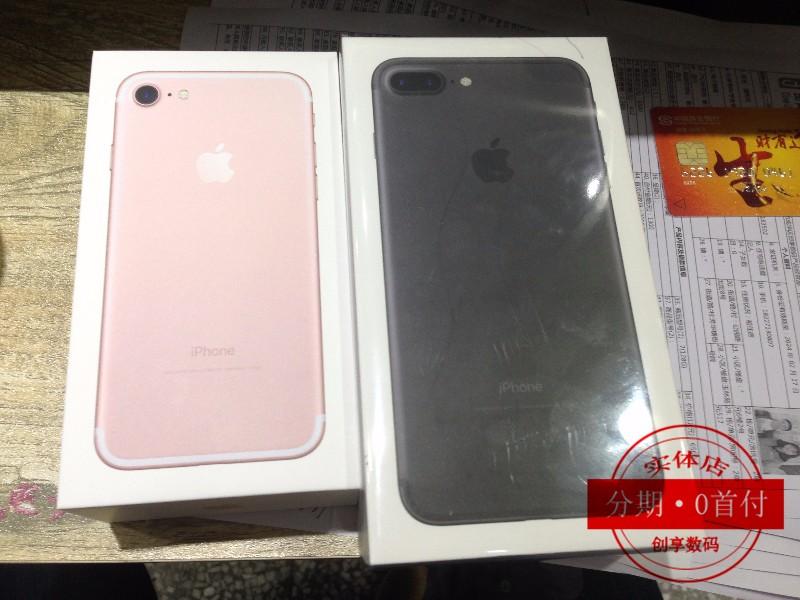天津苹果7分期付款实体店地址及办理方式?
