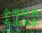 泗水县物流配载中心