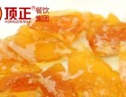 上海东莞麦芽糖柚皮技术免加盟培训
