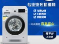 合肥三洋洗衣机售后服务中心维修电话