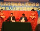 广州跨境电商和亚马逊培训哪家好一点,全面一点