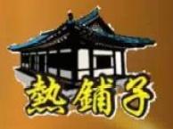 韩国热铺子加盟
